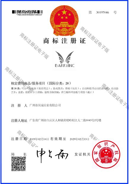 中国 Guangzhou Barry Industrial Co., Ltd 認証